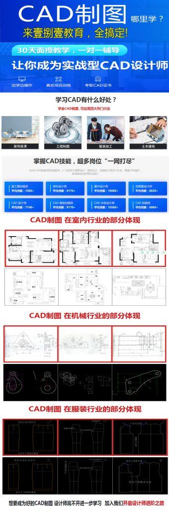 Auto CAD经验班