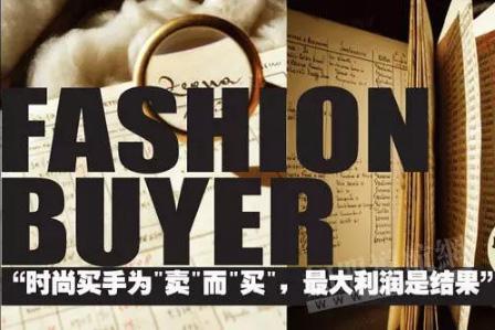 如何成为一个出色的服装买手?